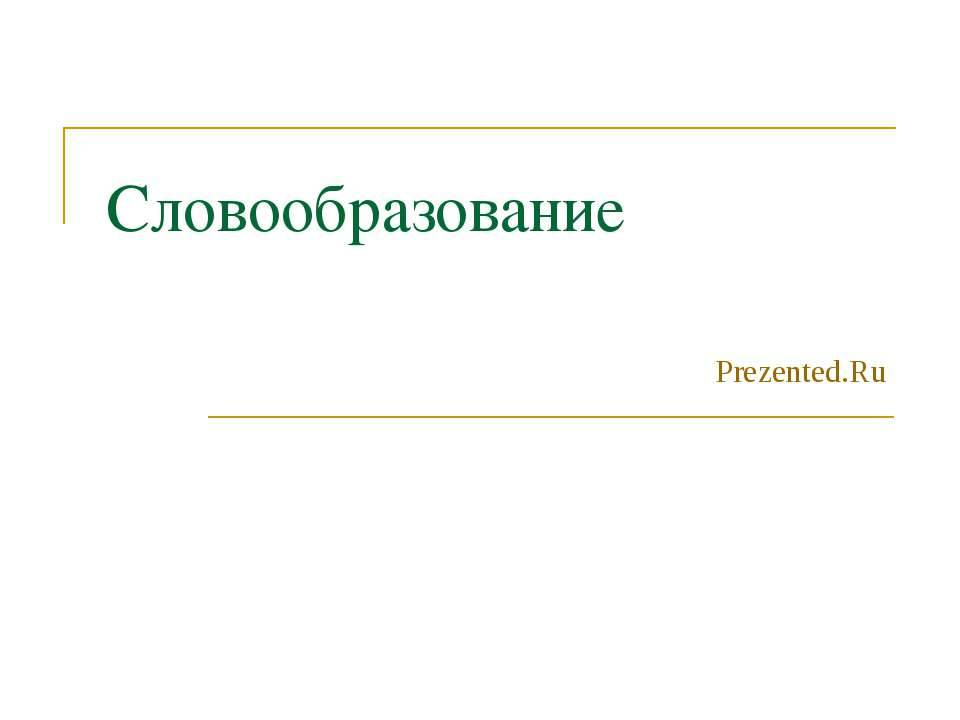 Словообразование Prezented.Ru