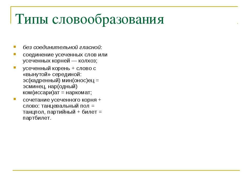 Типы словообразования без соединительной гласной: соединение усеченных слов и...