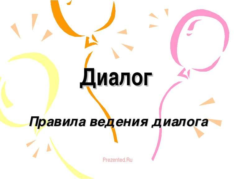 Диалог Правила ведения диалога Prezented.Ru