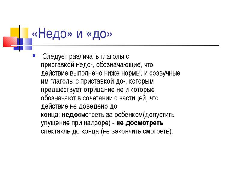 «Недо» и «до» Следует различатьглаголыс приставкойнедо-, обозначающие, чт...