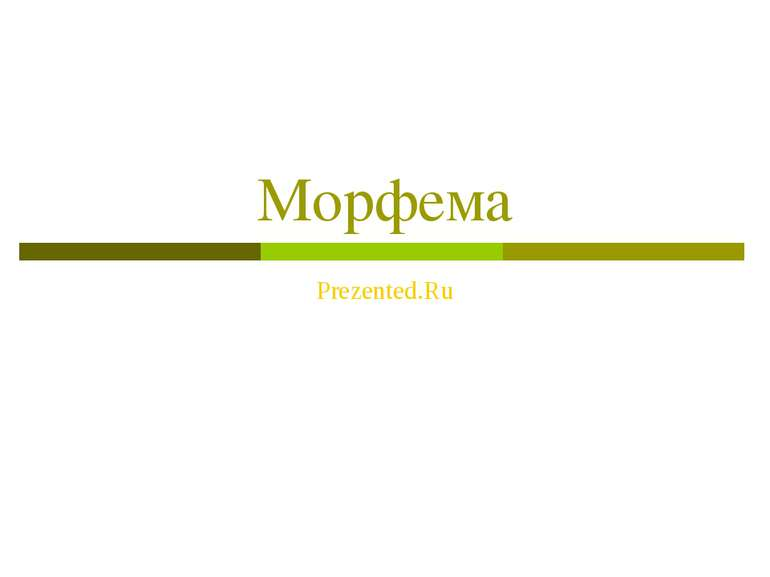 Морфема Prezented.Ru