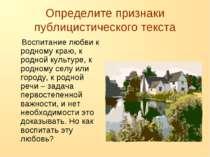 Определите признаки публицистического текста Воспитание любви к родному краю,...
