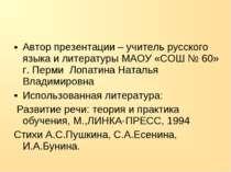 Автор презентации – учитель русского языка и литературы МАОУ «СОШ № 60» г. Пе...