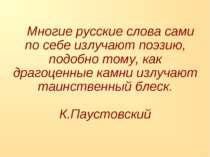 Многие русские слова сами по себе излучают поэзию, подобно тому, как драгоцен...