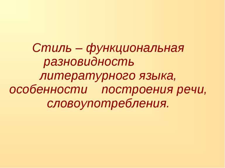 Стиль – функциональная разновидность литературного языка, особенности построе...