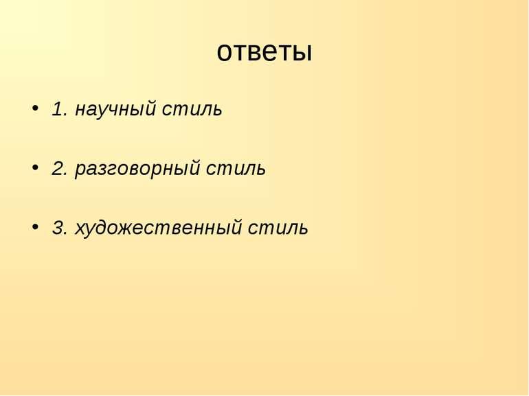 ответы 1. научный стиль 2. разговорный стиль 3. художественный стиль