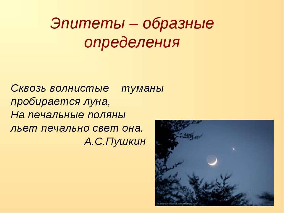 Сквозь волнистые туманы пробирается луна, На печальные поляны льет печально с...