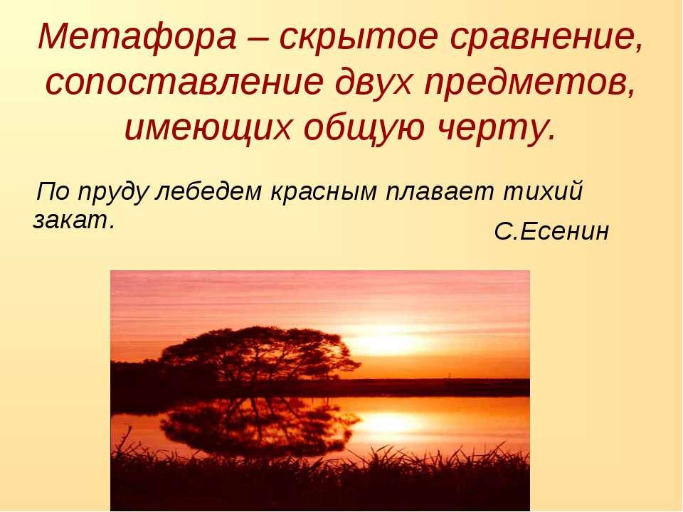 По пруду лебедем красным плавает тихий закат. Метафора – скрытое сравнение, с...