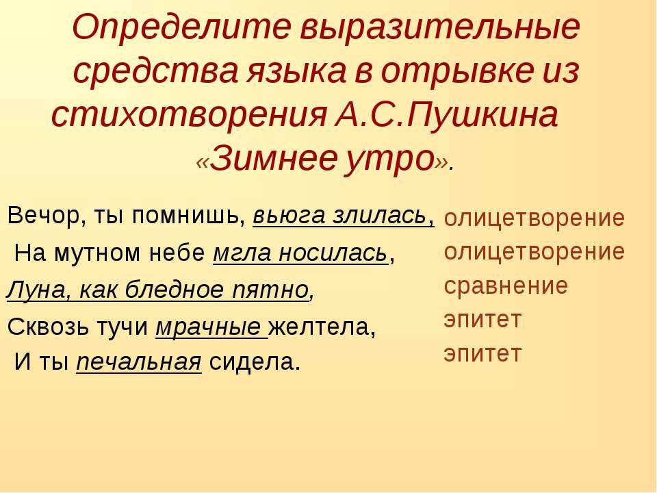 Определите выразительные средства языка в отрывке из стихотворения А.С.Пушкин...