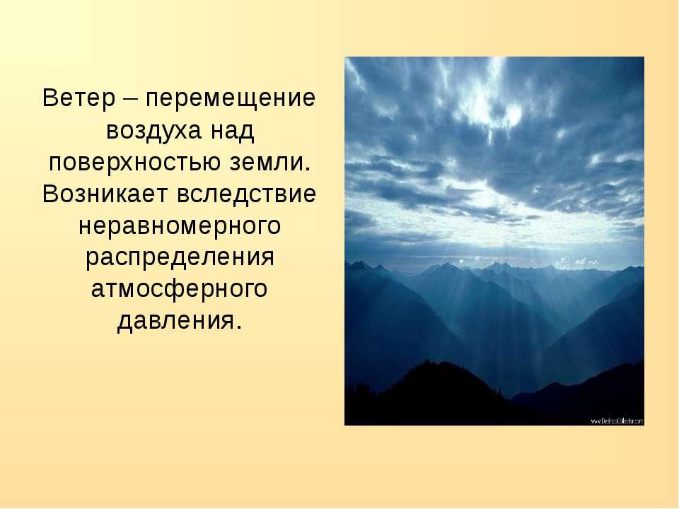 Ветер – перемещение воздуха над поверхностью земли. Возникает вследствие нера...