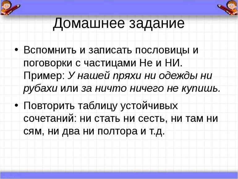 Домашнее задание Вспомнить и записать пословицы и поговорки с частицами Не и ...