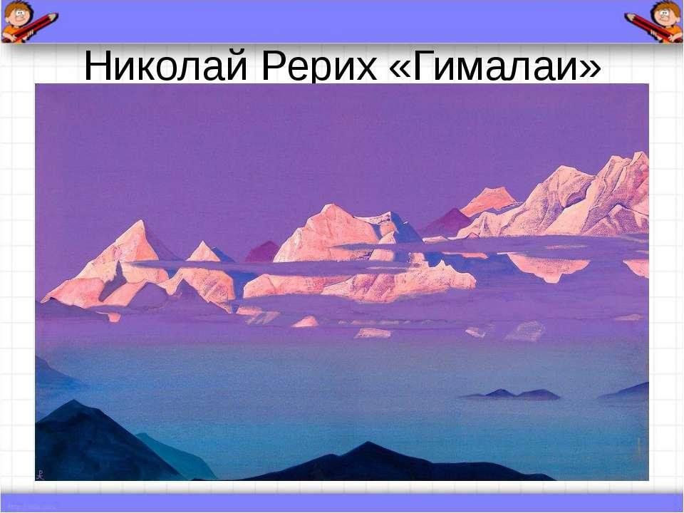 Николай Рерих «Гималаи»