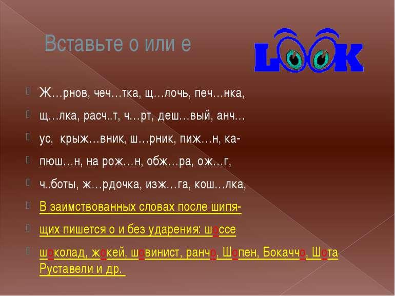 Вставьте о или е Ж…рнов, чеч…тка, щ…лочь, печ…нка, щ…лка, расч..т, ч…рт, деш…...