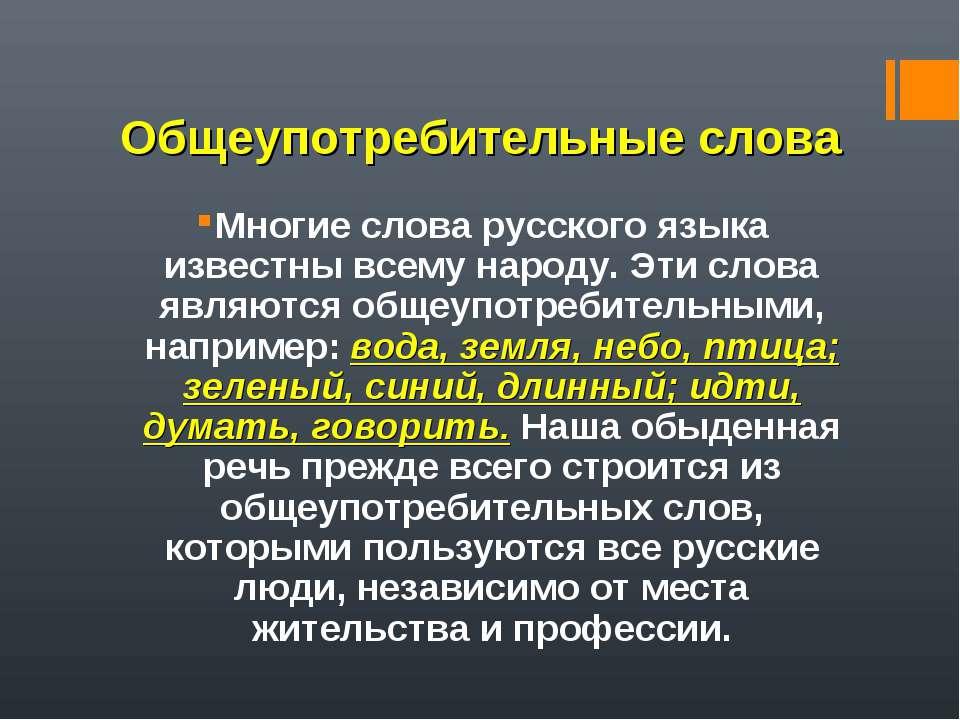 Общеупотребительные слова Многие слова русского языка известны всему народу. ...