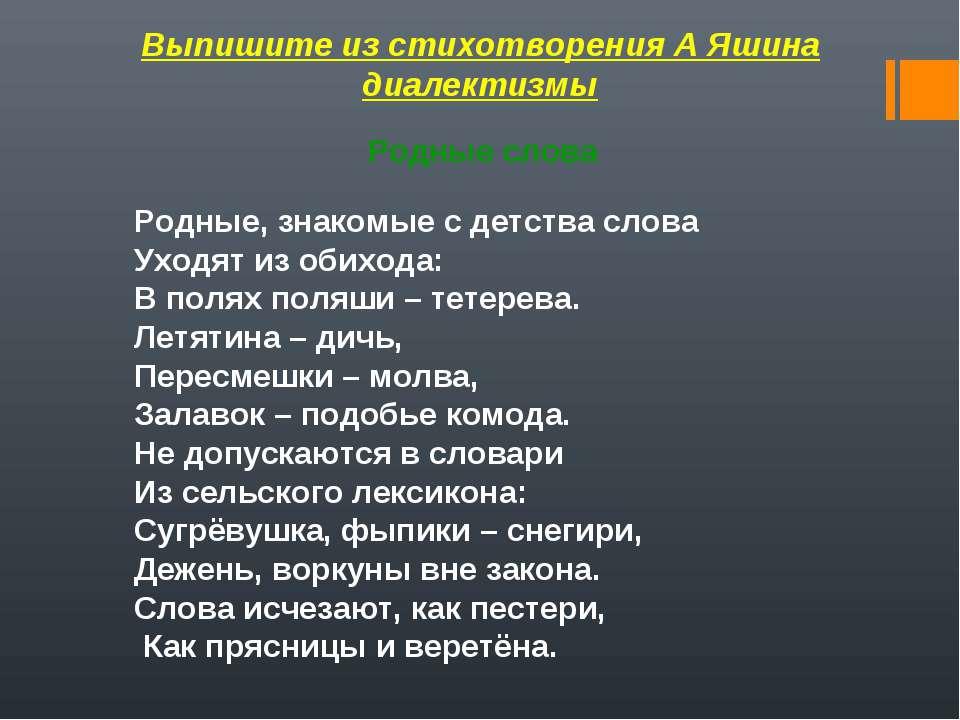 Выпишите из стихотворения А Яшина диалектизмы Родные слова Родные, знакомые с...