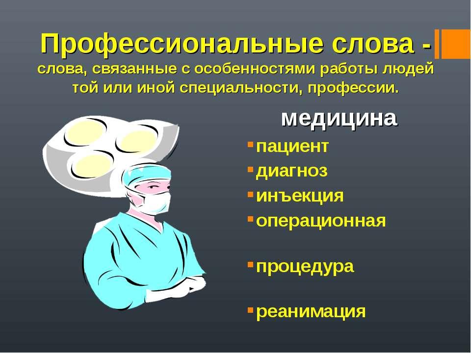Профессиональные слова - слова, связанные с особенностями работы людей той ил...