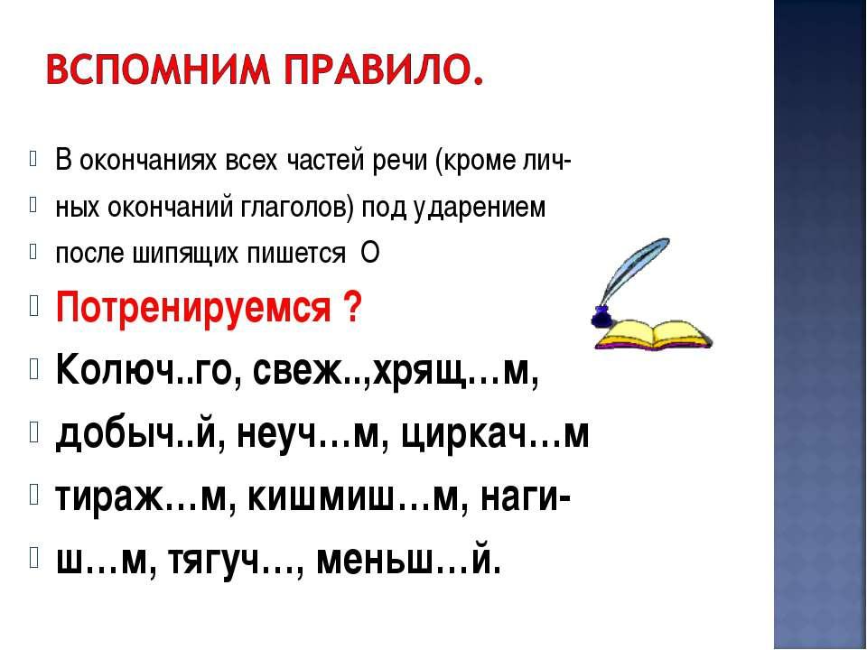 В окончаниях всех частей речи (кроме лич- ных окончаний глаголов) под ударени...