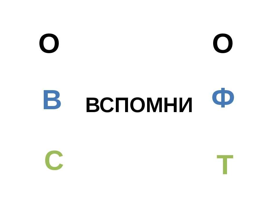 О О В Ф С Т ВСПОМНИ