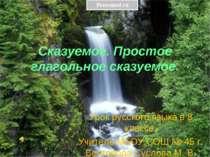 Сказуемое. Простое глагольное сказуемое. Урок русского языка в 8 классе. Учит...
