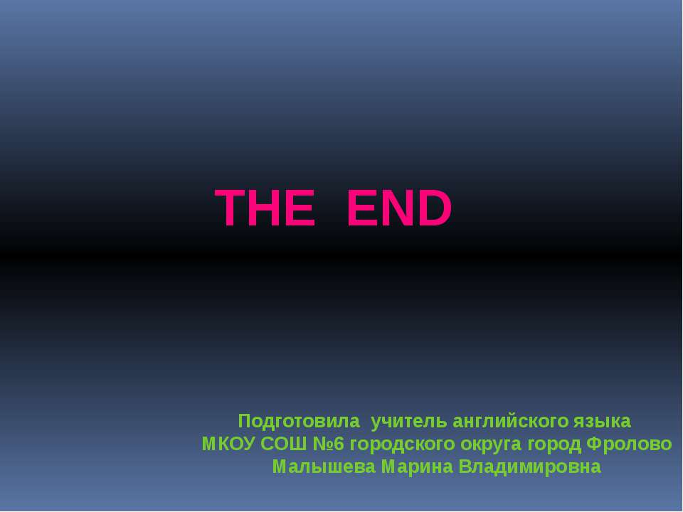 ТHE END Подготовила учитель английского языка МКОУ СОШ №6 городского округа г...