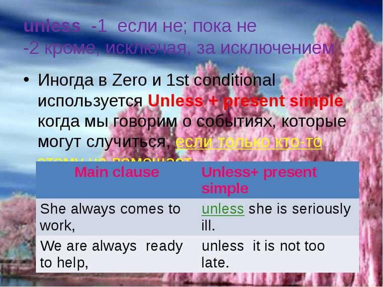 unless -1 если не; пока не -2 кроме, исключая, за исключением Иногда в Zero и...