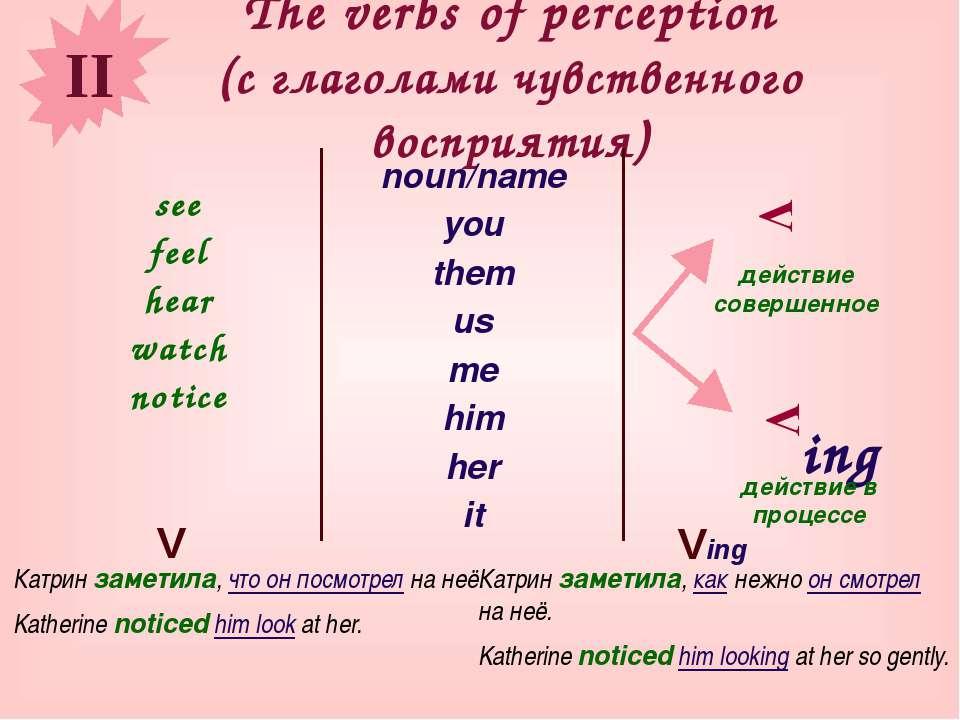The verbs of perception (с глаголами чувственного восприятия) see feel hear w...