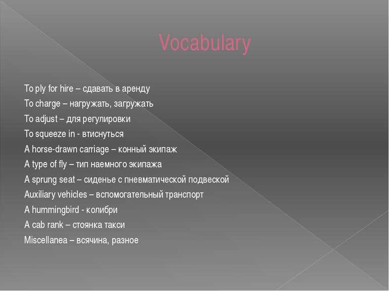 Vocabulary To ply for hire – сдавать в аренду To charge – нагружать, загружат...