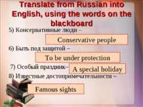 Translate from Russian into English, using the words on the blackboard 5) Кон...