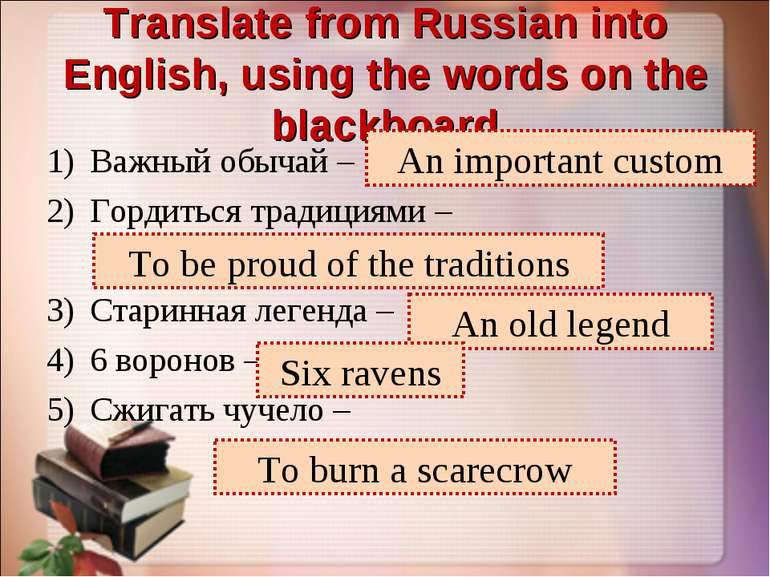 Translate from Russian into English, using the words on the blackboard Важный...