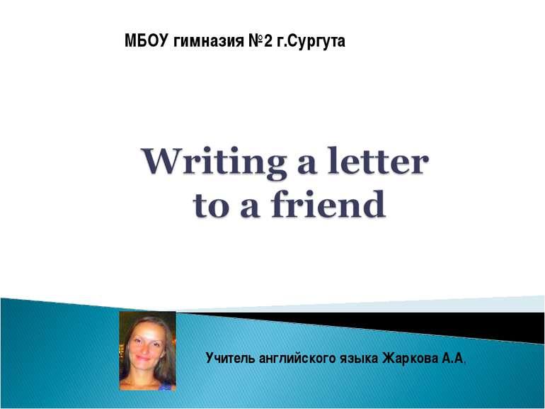 МБОУ гимназия №2 г.Сургута Учитель английского языка Жаркова А.А,