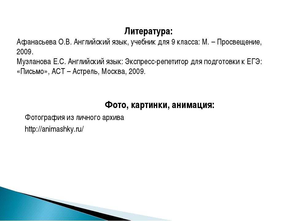 Фотография из личного архива http://animashky.ru/ Литература: Афанасьева О.В....