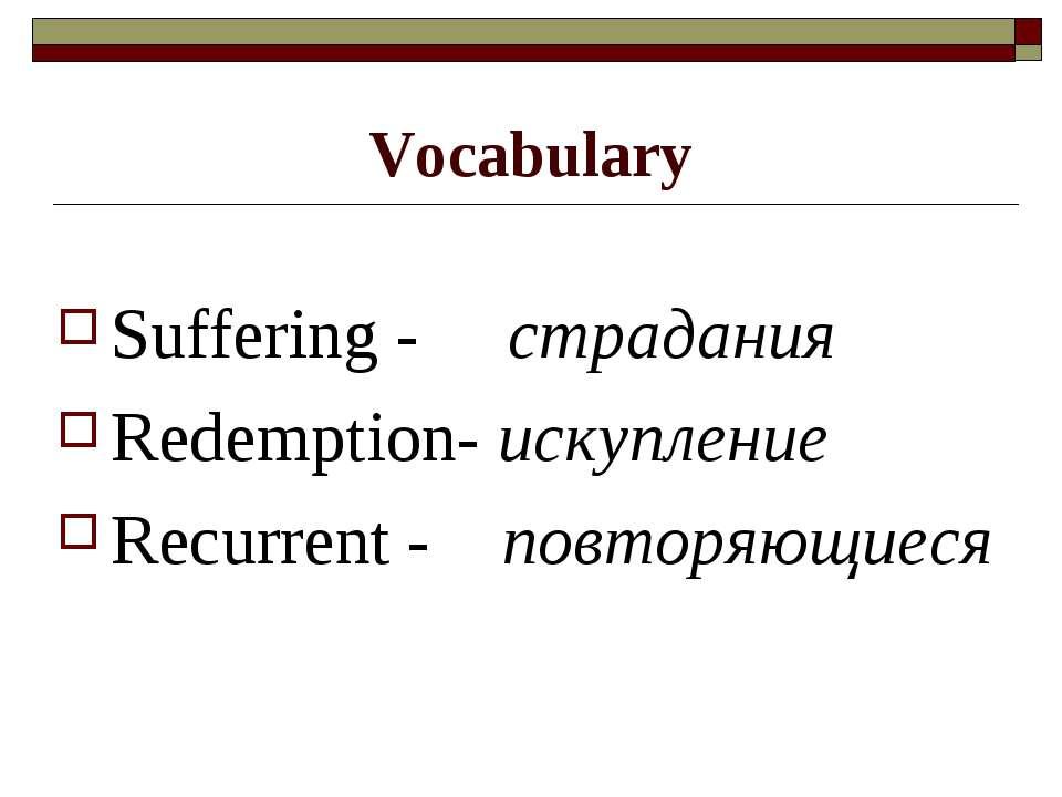 Vocabulary Suffering - страдания Redemption- искупление Recurrent - повторяющ...