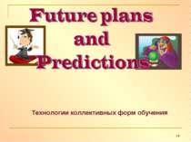 * Технологии коллективных форм обучения