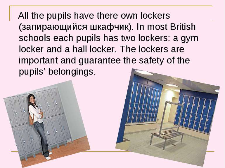 All the pupils have there own lockers (запирающийся шкафчик). In most British...