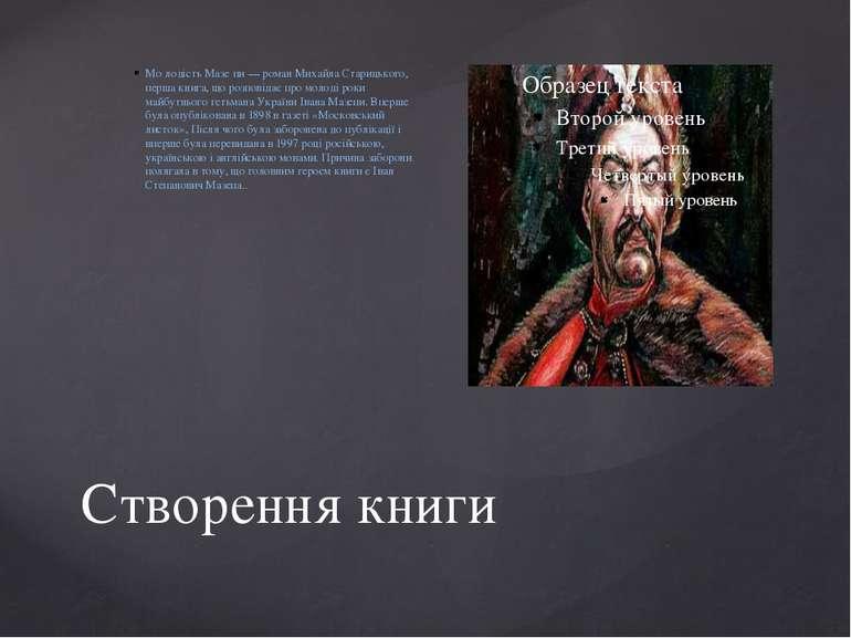 Створення книги Мо лодість Мазе пи — роман Михайла Старицького, перша книга, ...