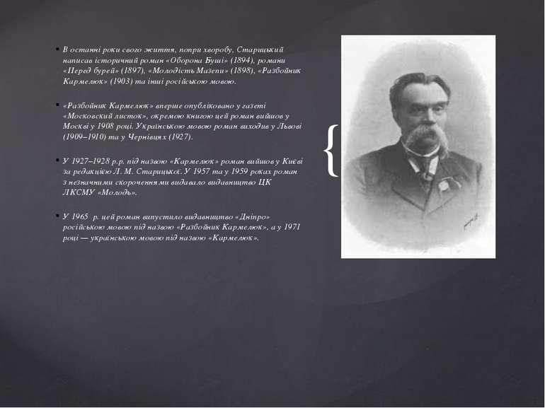 В останні роки свого життя, попри хворобу, Старицький написав історичний рома...