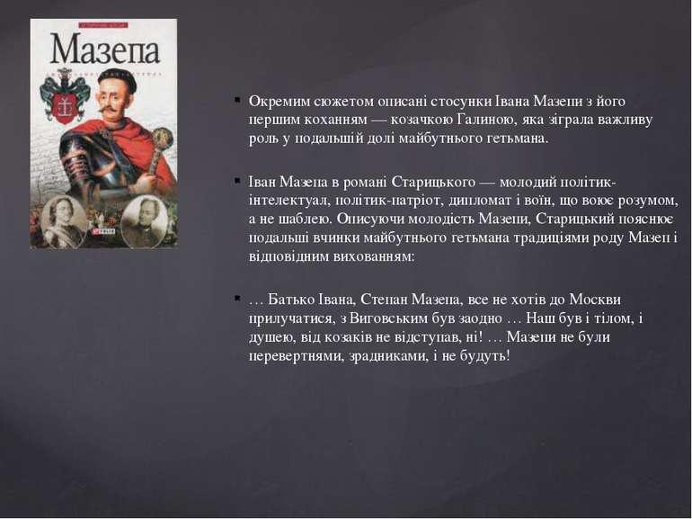 Окремим сюжетом описані стосунки Івана Мазепи з його першим коханням — козачк...