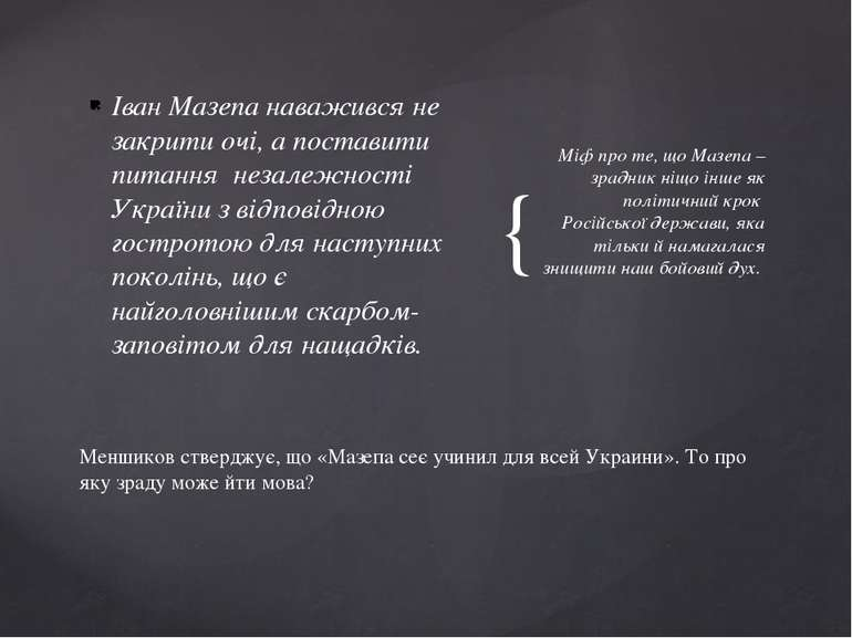 Іван Мазепа наважився не закрити очі, а поставити питання незалежності Україн...