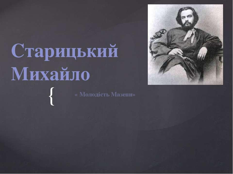 Старицький Михайло « Молодість Мазепи» {