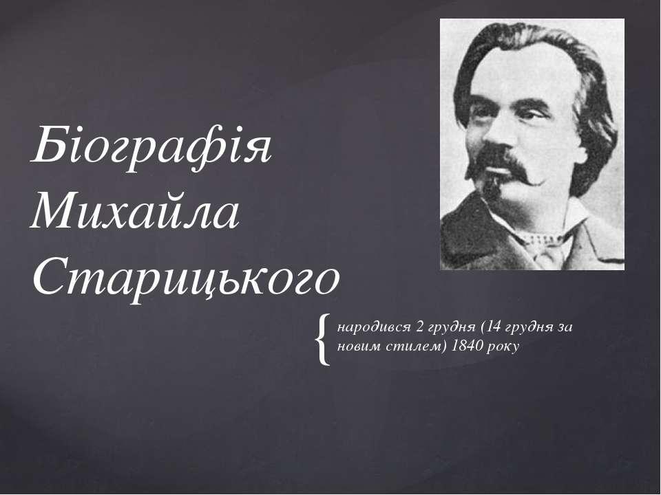 народився 2 грудня (14 грудня за новим стилем) 1840 року Біографія Михайла Ст...