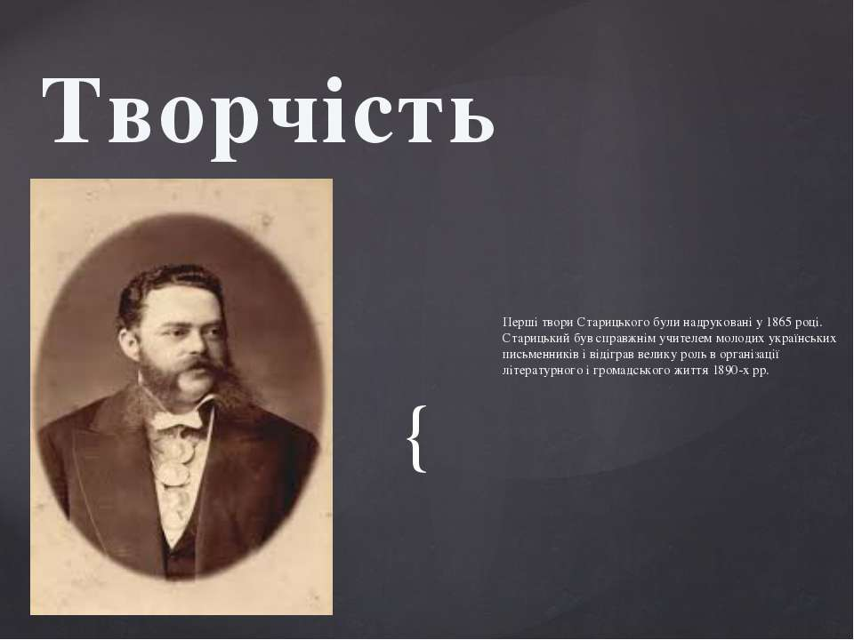 Перші твори Старицького були надруковані у 1865 році. Старицький був справжні...