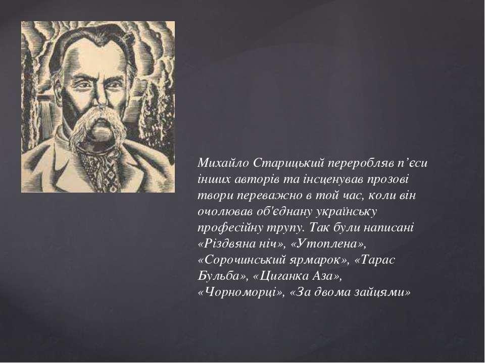 Михайло Старицький переробляв п'єси інших авторів та інсценував прозові твори...