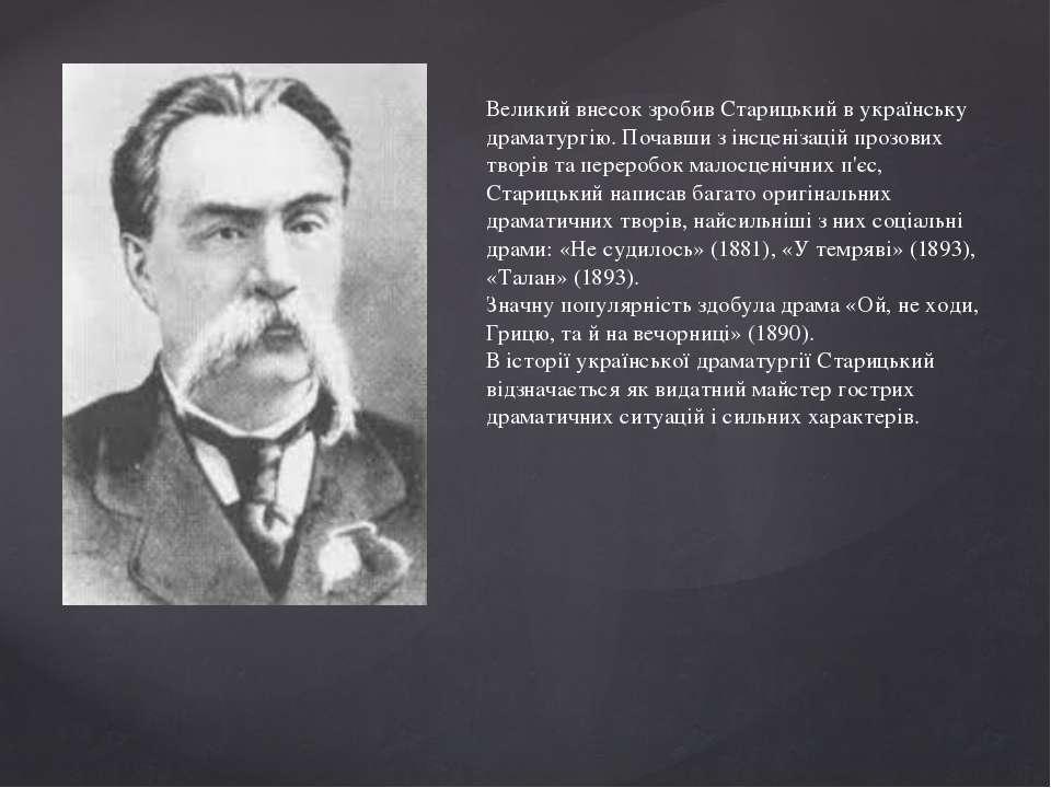 Великий внесок зробив Старицький в українську драматургію. Почавши з інсценіз...