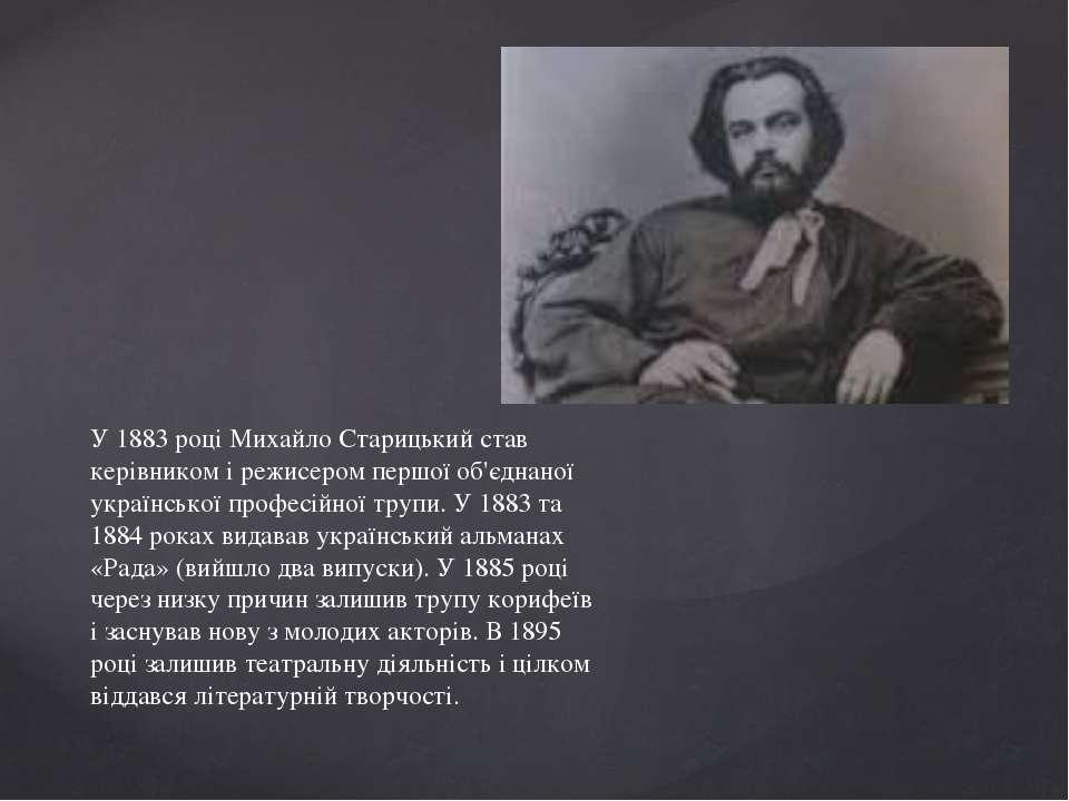 У 1883 році Михайло Старицький став керівником і режисером першої об'єднаної ...