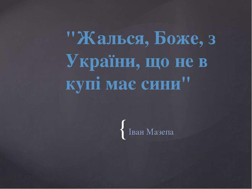"""Іван Мазепа """"Жалься, Боже, з України, що не в купі має сини"""" {"""