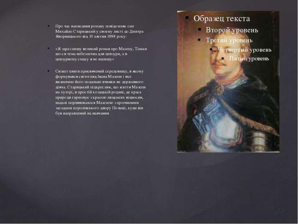Про час написання роману повідомляє сам Михайло Старицький у своєму листі до ...