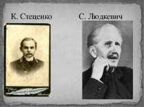 К. Стеценко С. Людкевич