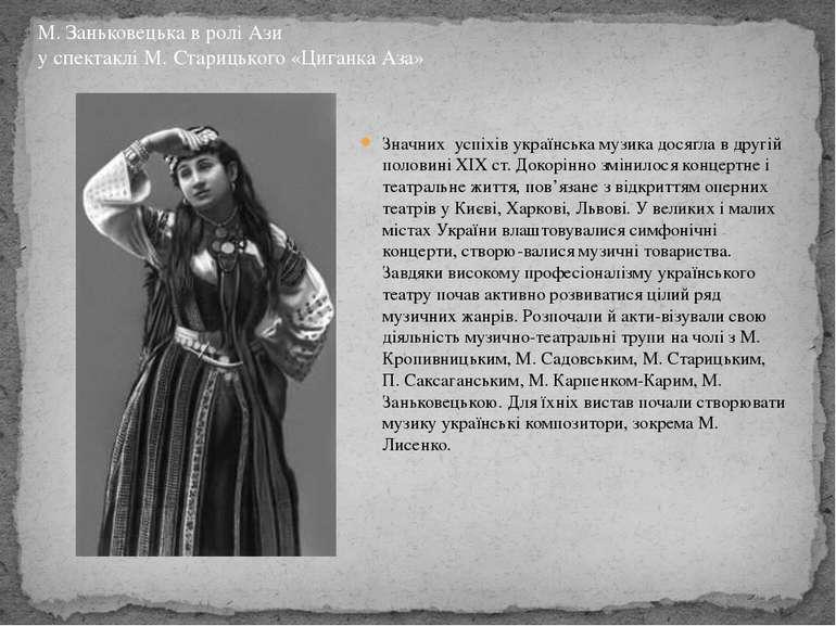 Значних успіхів українська музика досягла в другій половині XIX ст. Докорінно...