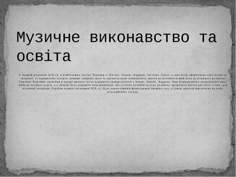 У першій половині XIX ст. в найбільших містах України — Ки єві, Львові, Харко...