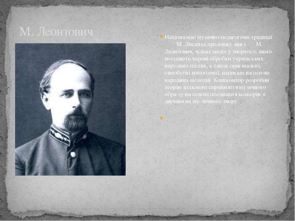 Національні музично-педагогічні традиції М. Лисенка продовжу вав і М. Леонтов...